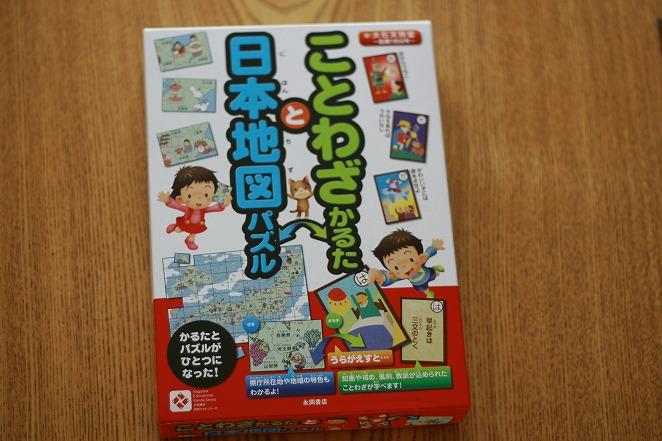 ことわざカルタと日本地図カルタの画像